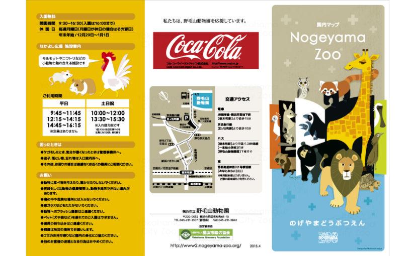 Client works-野毛山動物園